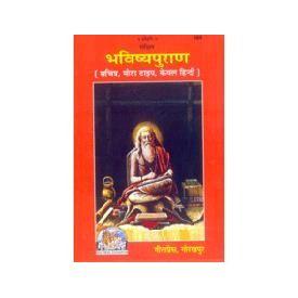 Gita Press- Sanshipt Bhavishya Puran (In Hindi)