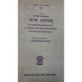 Mantra Rahasyam By Pt. Hariharprasad Tripathi