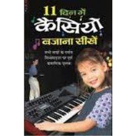 11 Din Mein Casio Bajana Sikhe By Krishna Kumar Agrawal