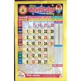 Shri Dev Kaaldarshak Panchang 2018 / Calendar 2018- 5 Pcs