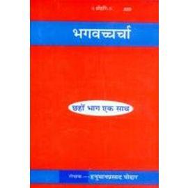 Gita Press- Bhagvachcharcha (6 Parts In One) By Hanumanprasad Poddar