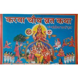 Karva Chauth Vrat Katha By P. Bansidhar Sharma Krat