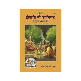 Gita Press- Ishadi Nau Upnishid (Shankar Bhashya)