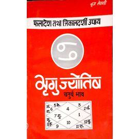 Bhragu Jyotish Part- 4 By Braj Sekhadi
