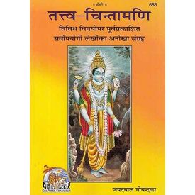 Gita Press- Tattva Chintamani By Jaydayal Goyandaka