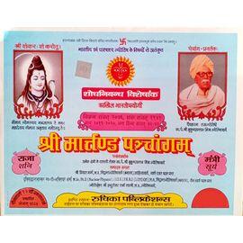 Shri Martand Panchangam By P. MukundVallabh Mishr Samvat- 2076 (2019- 20)