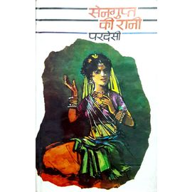 Sengupta Ki Rani By Pardeshi