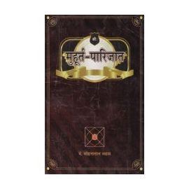 Muhurt Parijat By Pt. Sohan Lal Vyas