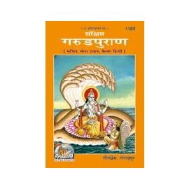 Gita Press- Sanshipt Garud Puran (In Hindi)