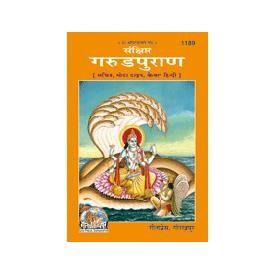 Gita Press- Sanshipt Garud Puran (In Hindi)