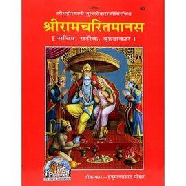 Gita Press Ramcharitmanas, Tulsidas Krit Ramcharitmanas