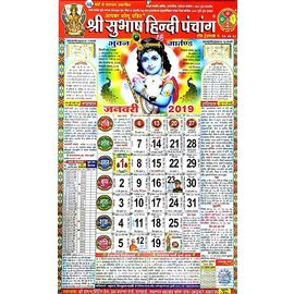 Shri Subhash Hindi Panchang/Calendar- 2019 / Sri Subhash Calendar 2019