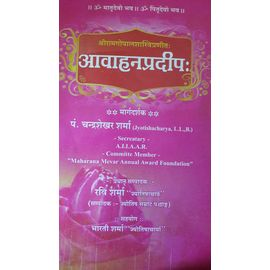 Ahavanpradeep By Pt. Chandrashekhar Sharma