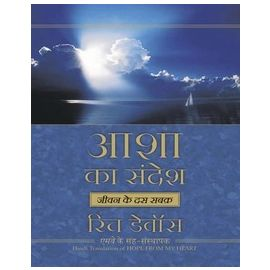 Asha Ka Sandesh By Rich Devos