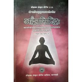 Addvait Siddhi By Brahmachari Sri Rameshwardutt