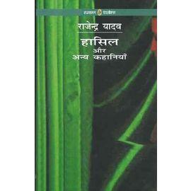Hasil Aur Anye Kahaniya By Rajrendra Yadav