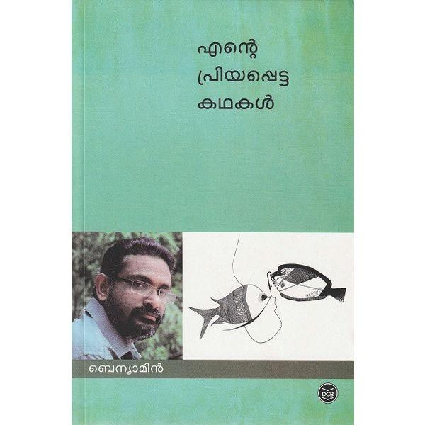 Ente Priyappetta Kadhakal- Benyamin