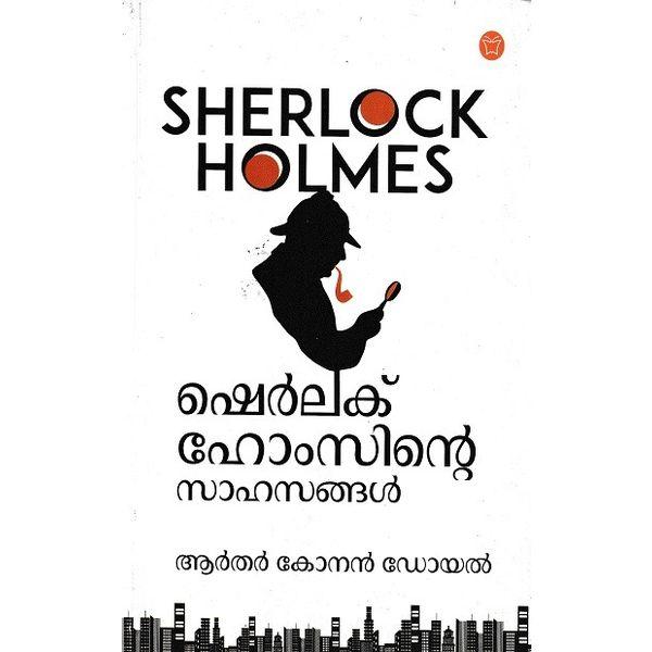 Sherlock Holmsinte Sahasangal