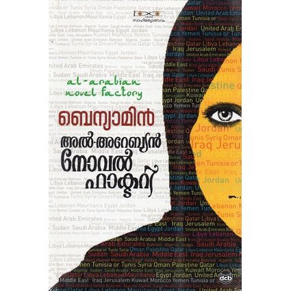 Benyaminte Iratta Novelukal (Al Arabian Novel Factory & Mullappoo niramulla pakalukal)