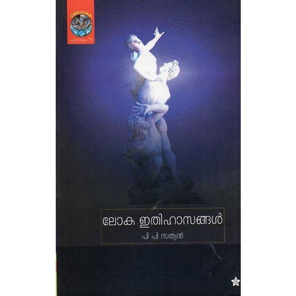 Loka Ithihasangal