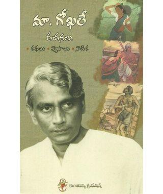 Maa Gokhale Rachanalu