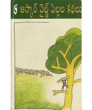 Oscar Wild Pillala Kadhalu