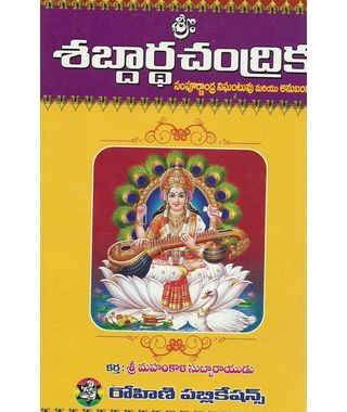 Shabdhardha Chandrika
