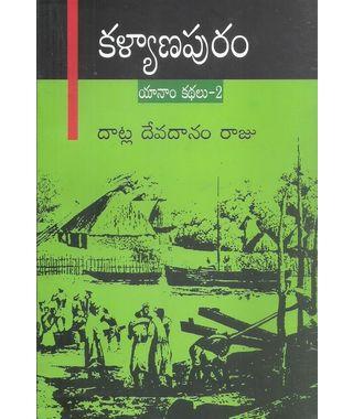 Kalyanapuram Yanam Kadhalu- 2