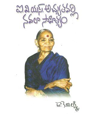 I. V. S. Achyutavalli Navala Sahityam