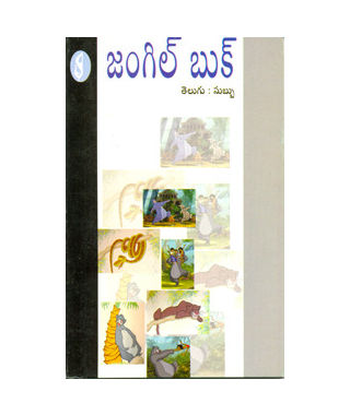 Jungel Book
