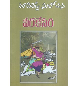 Veerakesari