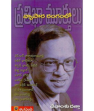 Vyapara Rangamlo Prathibhamurthulu