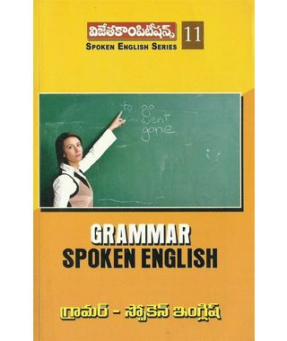 Grammer- Spoken English