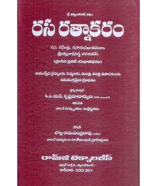 Rasa Ratnakaram