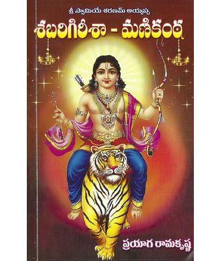 Sabari Girisha- Manikanta