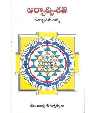 Aryaadwishati