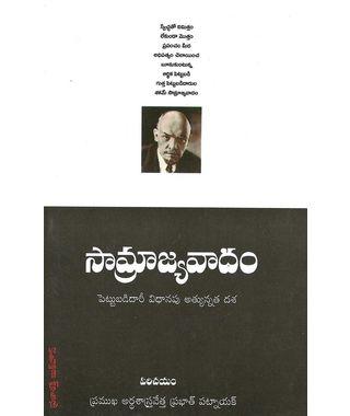 Samrajyavadham