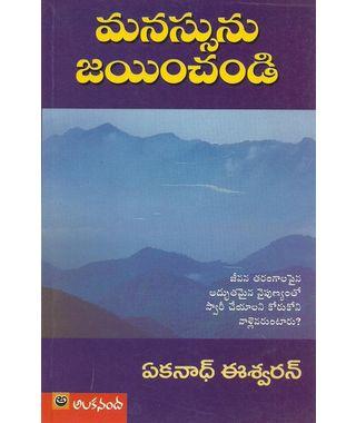 Manasunu Jayainchandi