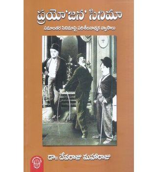 Prayojana Cinema