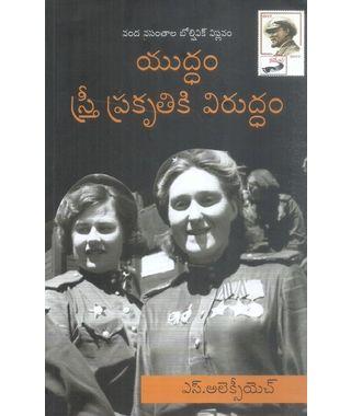 Yuddham Stree Prakrutiki Viruddham