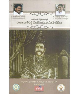 Raja Vasireddy Venkatadri Nayudu Kathalu
