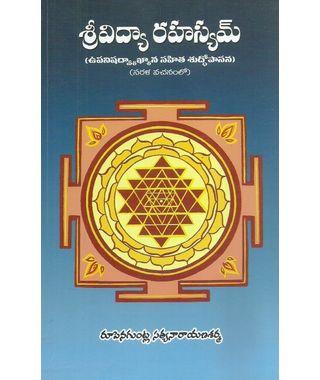Sri Vidya Rahasyam