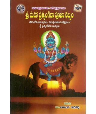 Sri Maha Pratyangira Pujakalpam