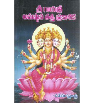Sri Gayathri Anushtana Tatva Prakasika
