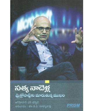 Satya Nadella- Microsoftku Maruthunna Mukham