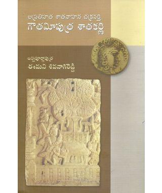 Gouthamiputra Shatakarni
