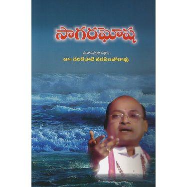 Sagara Ghosha