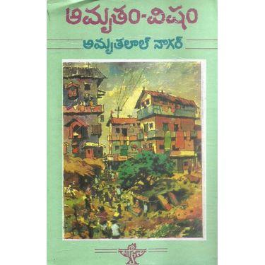 Amrutham Visham