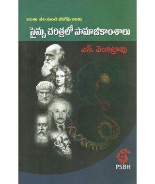 Science Charitralo Samajikamshalu