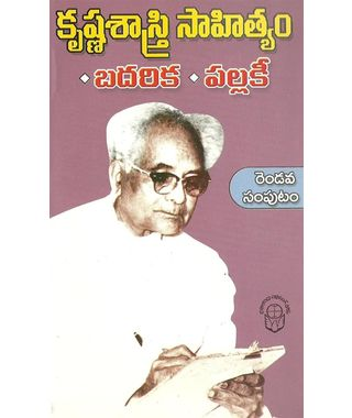 Krishnasastri Sahityam- 2(Bhadarika, Pallaki)